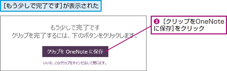 操作:[クリップをOneNoteに保存]をクリックする。