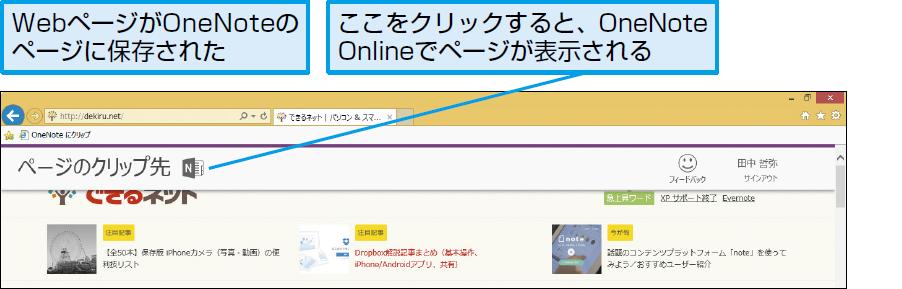 WebページがoneNoteに保存された。