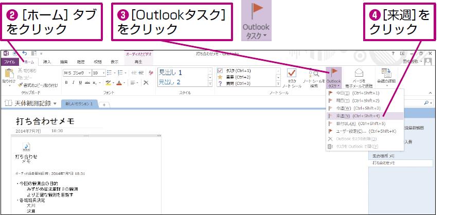 [Outlookタスク]をクリックしてタスクを設定する。