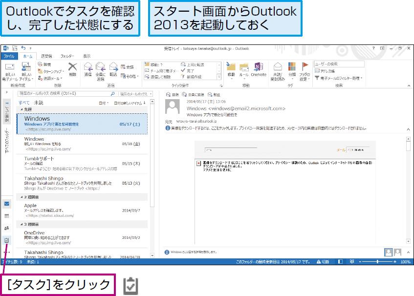 Outlookでタスクをクリックする。
