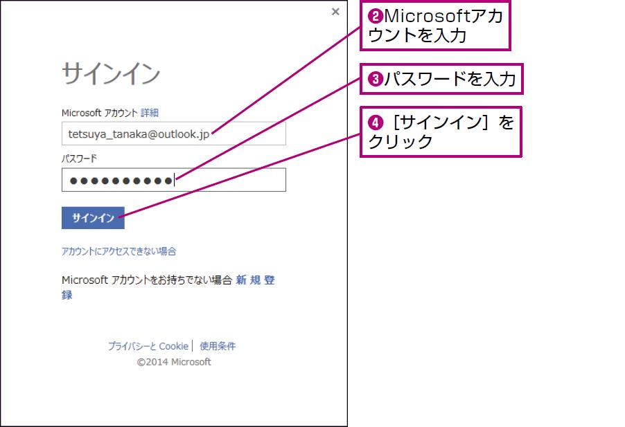 操作:Microsoftアカウントとパスワードを入力し[サインイン]をクリックする