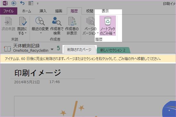 OneNoteで不要になったページを削除する方法