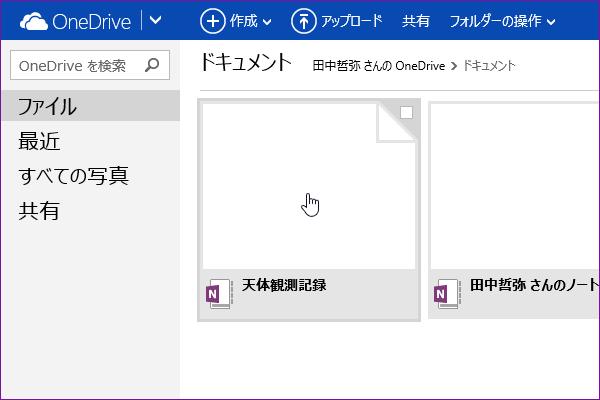 OneNote Onlineでノートブックを確認しよう