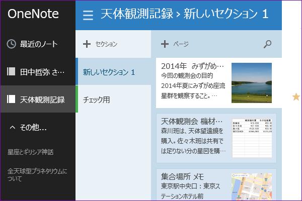 WindowsストアアプリでOneNoteのメモを確認しよう