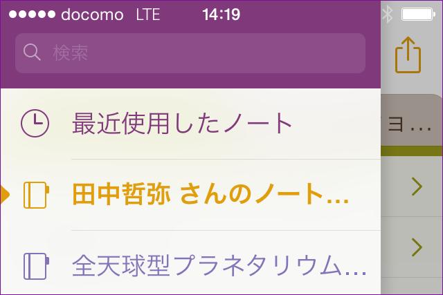 iPhoneでOneNoteのメモを確認しよう【動画あり】