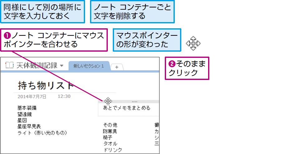 操作:ノートコンテナーの枠線をクリックして選択する。