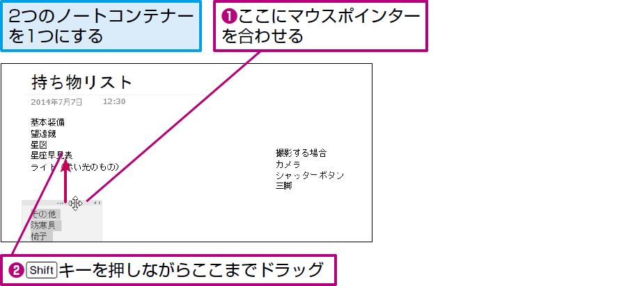 操作:ノート コンテナーを[Shift]キーを押しながらドラッグして、結合したいノート コンテナーまで移動する。