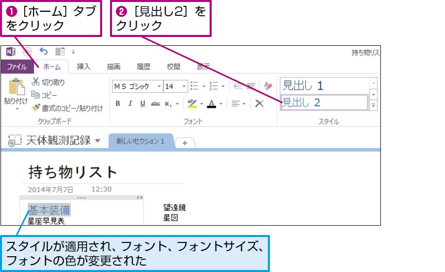 操作:[ホーム]タブの[スタイル]グループにある「見出し2」をクリックすると、スタイルが適用される。