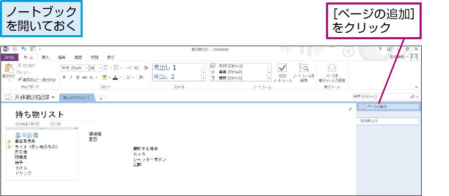 操作:画面右側のページの一覧で[ページの追加]をクリックする。