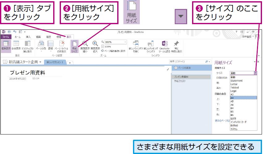 操作:[表示]タブの[用紙サイズ]から用紙サイズを設定できる。