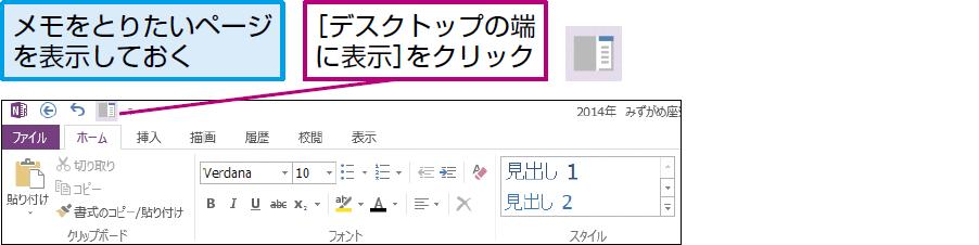 操作:[デスクトップの端に表示]をクリックする。