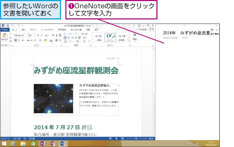 操作:参照したいファイルを開いておき、OneNoteのページをクリックする。