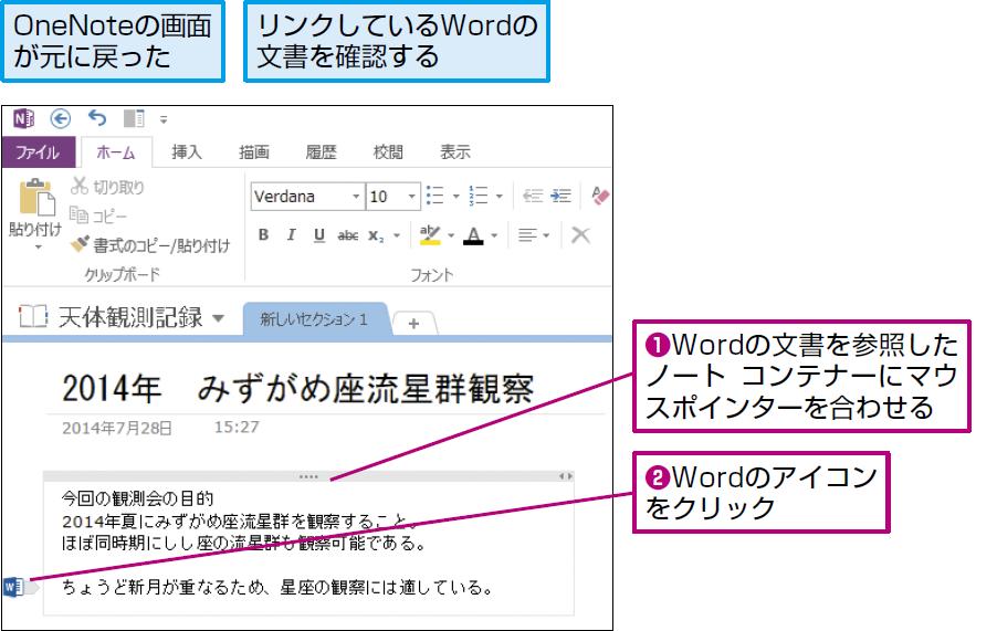 操作:ノート コンテナーに表示されるリンク ノートのアイコンをクリックする