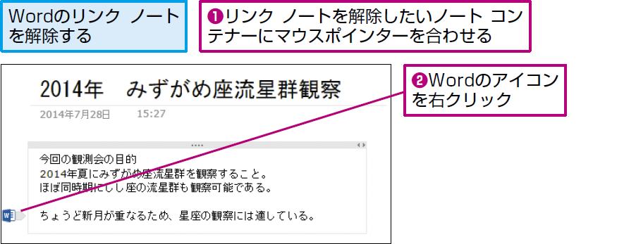 操作:ノート コンテナーに表示されるアイコンを右クリックする。