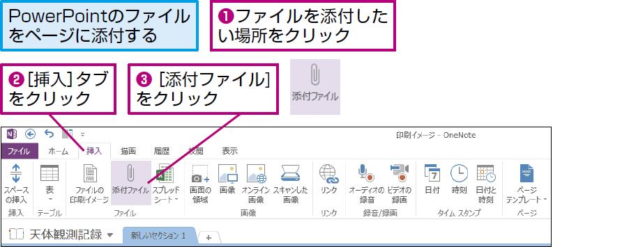 操作:[挿入]タブの[添付ファイル]をクリックする。