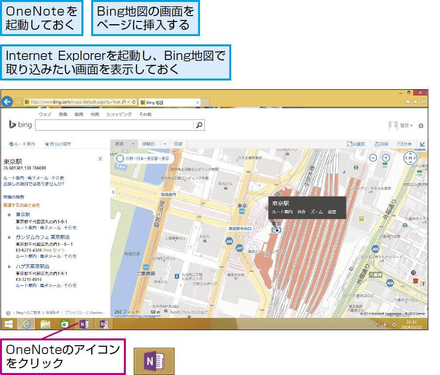 操作:取り込みたい画面を表示して、OneNoteを起動または開く。