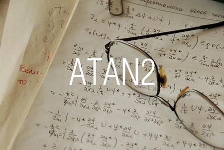 ATAN2関数でx-y座標から逆正接を求める