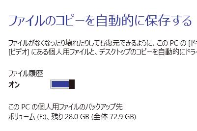 Windows 8.1でファイルの履歴をバックアップするには