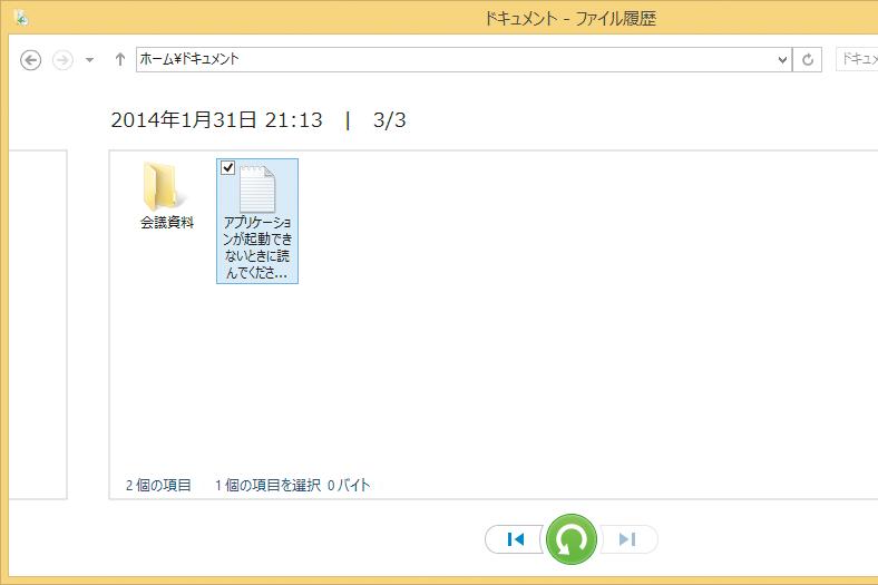 Windows 8.1でファイル履歴からファイルを復元するには