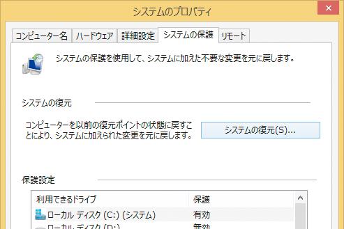 Windows 8.1のシステムを復元して以前の状態に戻すには