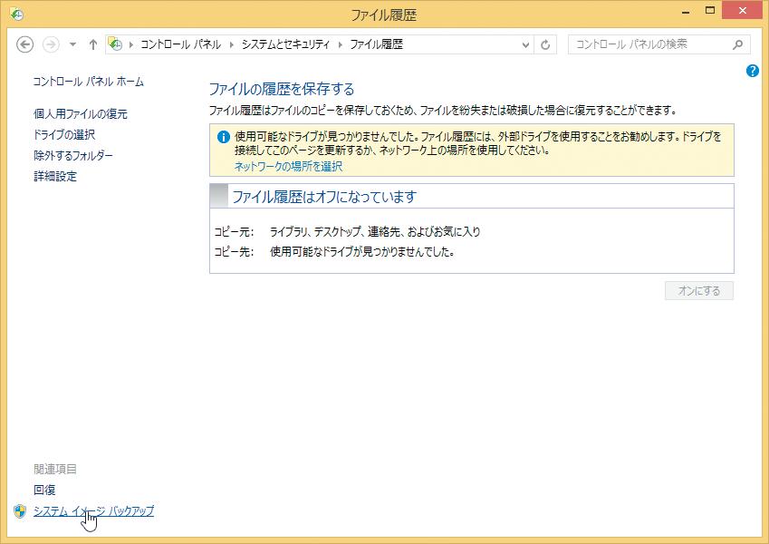 Windows 8.1のシステム全体をバックアップするには