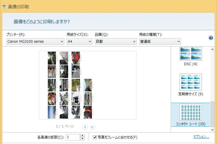 Windows 8.1で複数の写真を1枚の...