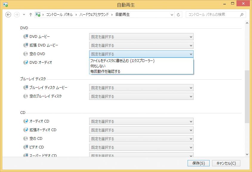 Windows 8.1でDVDの挿入時にトーストが表示されないときは