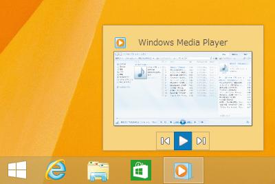 Windows 8.1でタスクバーから音楽を再生するには
