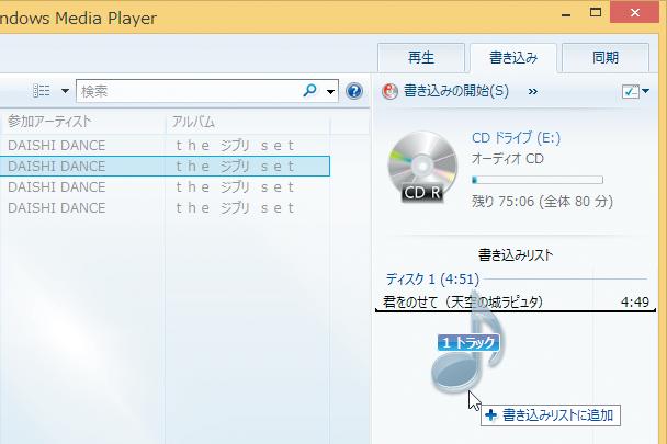 Windows 8.1でお気に入りの曲だけを集めて音楽CDを作るには