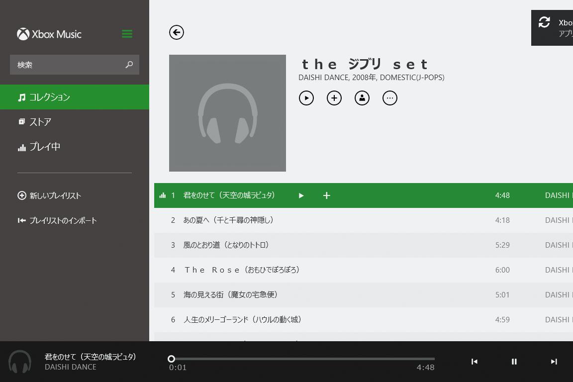 Windows 8.1のスタート画面で音楽を再生するには