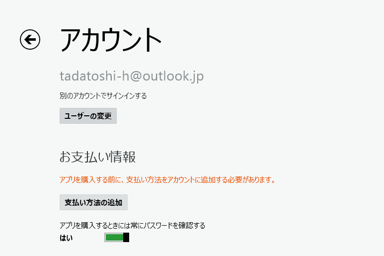 Windows 8.1で有料のWindowsストアアプリをインストールするには
