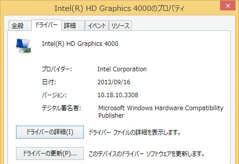 Windows 8.1で周辺機器のドライバーが最新かどうか確認するには