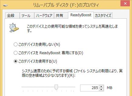USBメモリーを使ってWindows 8.1パソコンを高速化できないの?