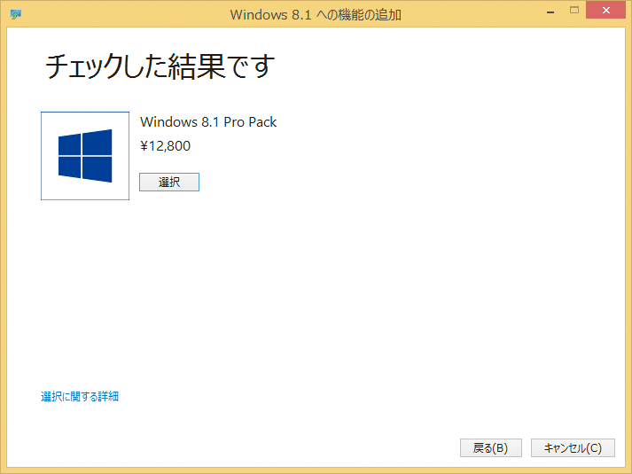 Windows 8.1のエディションを変更するには