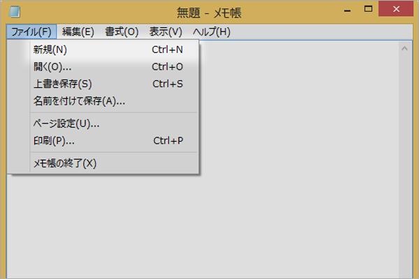 ショートカットキーで新しいウィンドウを開く、ファイルを作成する