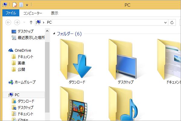 ショートカットキーで[PC]、[コンピューター]を表示する