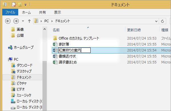 ショートカットキーでファイルやフォルダーの名前を変更する