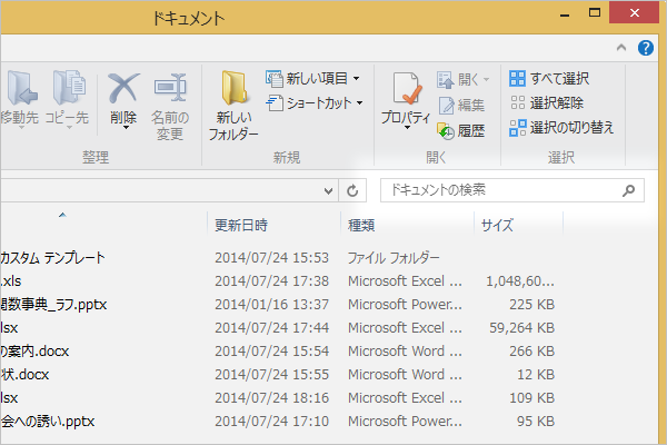 ショートカットキーでファイルやフォルダーを検索する