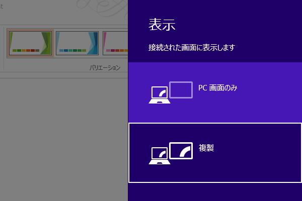 ショートカットキーで画面の表示モードを選択する