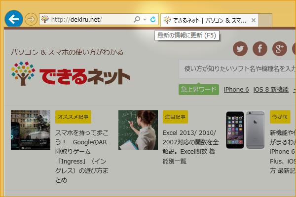 ショートカットキーで閲覧中のWebページを最新の状態に更新する