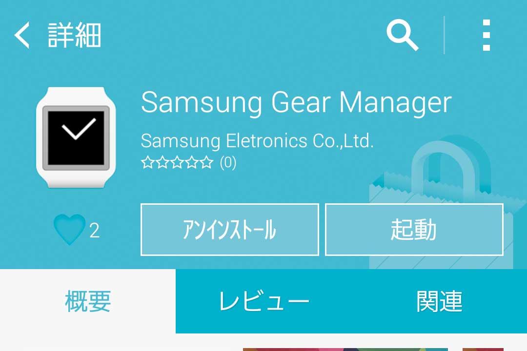 GALAXY S5とSumsung Gear 2をペアリングする方法