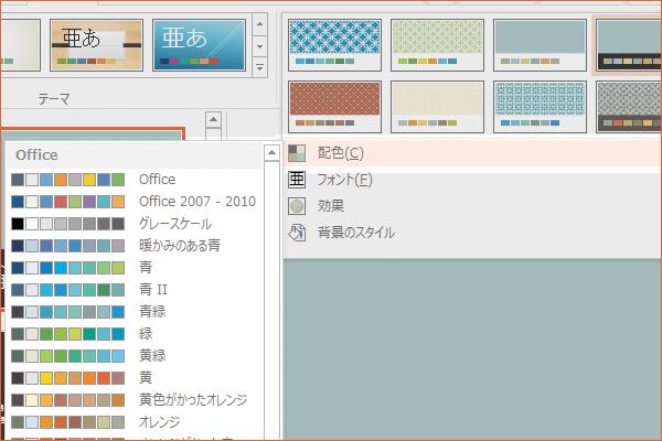 パワーポイントでスライドの配色を変更する方法