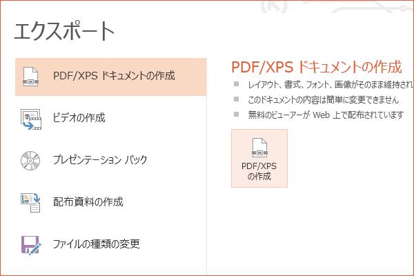 パワーポイントでファイルをPDF形式で保存する方法