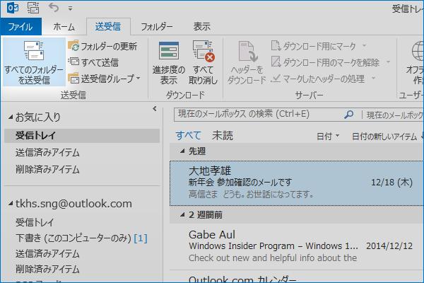 ショートカットキーで新着メールを確認する【Outlook】