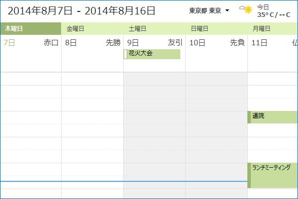 ショートカットキーで特定の日数の予定表を表示する【Outlook】