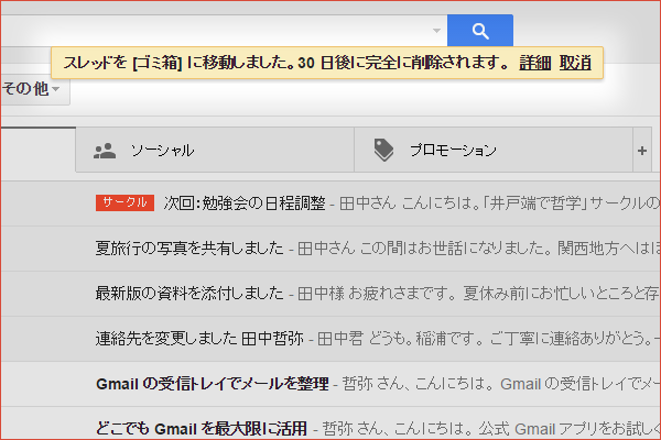 ショートカットキーで操作を取り消す【Gmail】