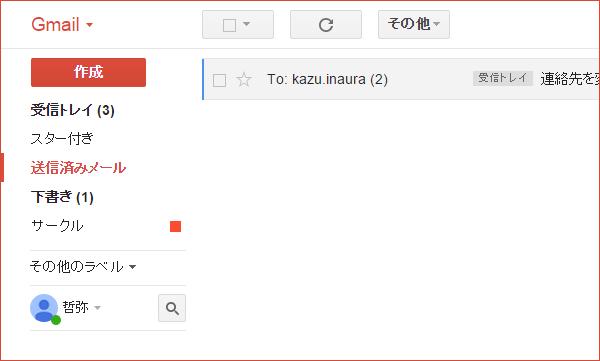 ショートカットキーで[送信済みメール]を表示する【Gmail】