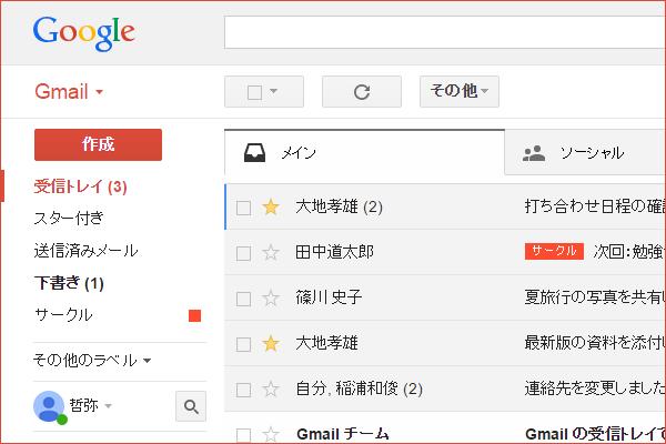 ショートカットキーで[受信トレイ]を表示する【Gmail】