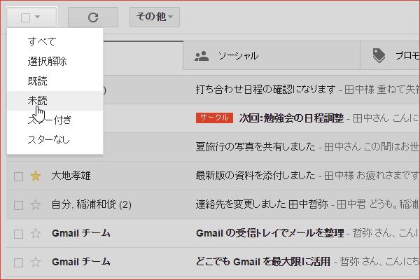 ショートカットキーで未読のスレッドを選択する【Gmail】