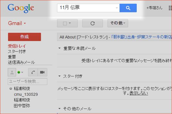 ショートカットキーでメールを検索する【Gmail】